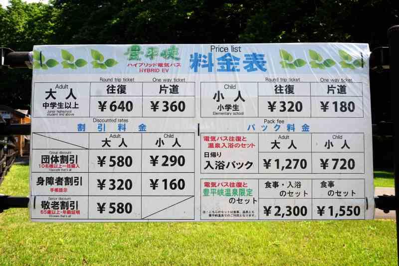 豊平峡ダムの電気バスの料金表