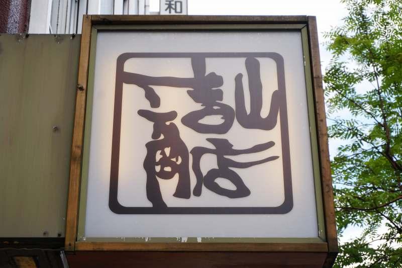吉山商店の店舗看板