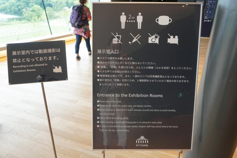 国立アイヌ民族博物館 注意書き