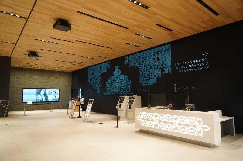 国立アイヌ民族博物館 受付