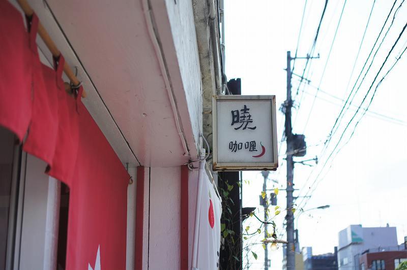 暁 AKATSUKI CURRY(あかつきカレー)の店名看板
