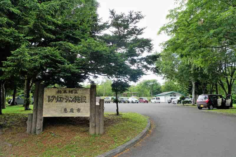 柏木地区レクリエーション施設の駐車場