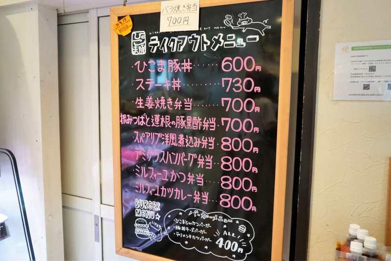 「ひこま豚食堂&精肉店Boodeli」のテイクアウトメニュー一覧