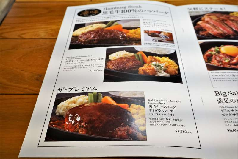 カフェヨシミのハンバーグ・ステーキメニュー