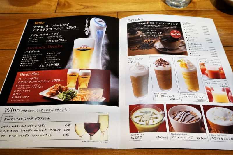 カフェヨシミのアルコール・ドリンクメニュー