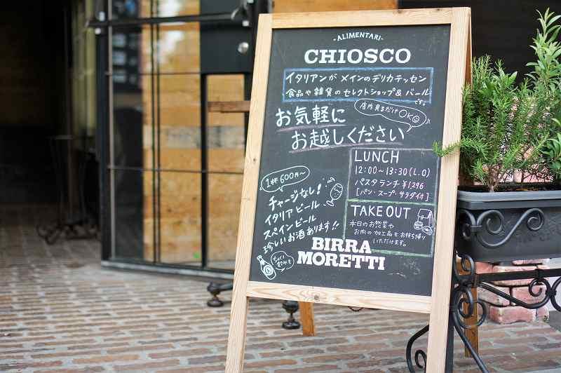 「キオスコ」の店名看板