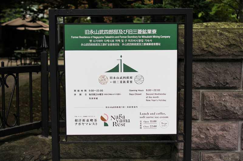 旧永山武四郎邸及び旧三菱鉱業寮の案内看板