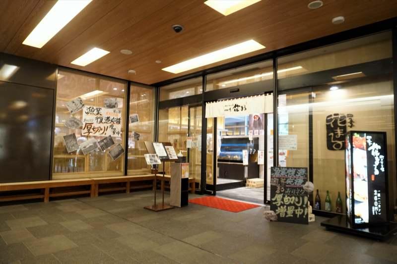 「四季花まる 時計台店」店舗外観・入口