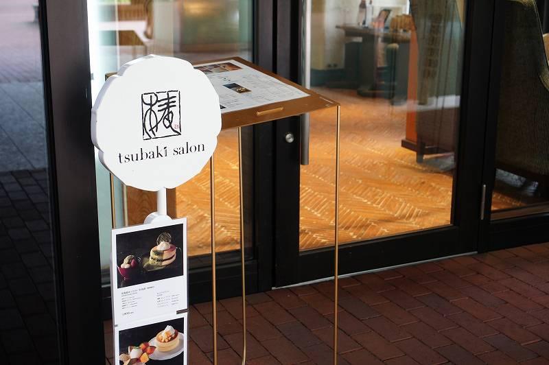 入口前に置かれている「椿サロン 赤れんがテラス店」の店名看板