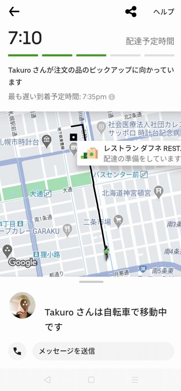 「Uber Eats(ウーバーイーツ)」の注文画面