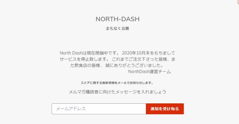 フードダッシュ サービス停止