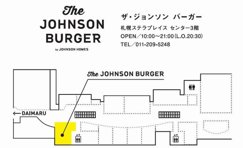ザ・ジョンソンバーガーの札幌ステラプレイス内フロアマップ