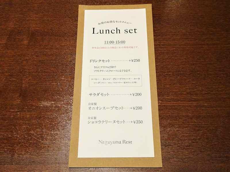 「和洋折衷喫茶 ナガヤマレスト」のランチセットメニューがテーブルに置かれている