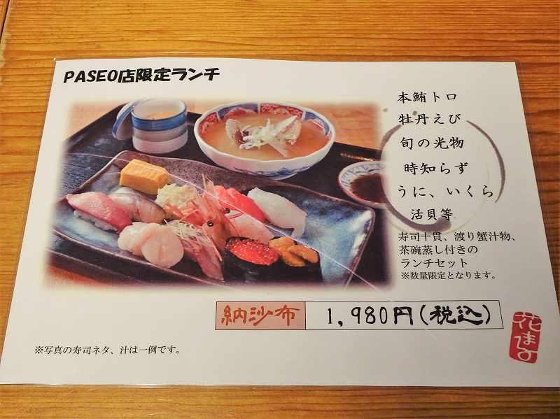 PASEO店限定ランチメニューがテーブルに置かれている