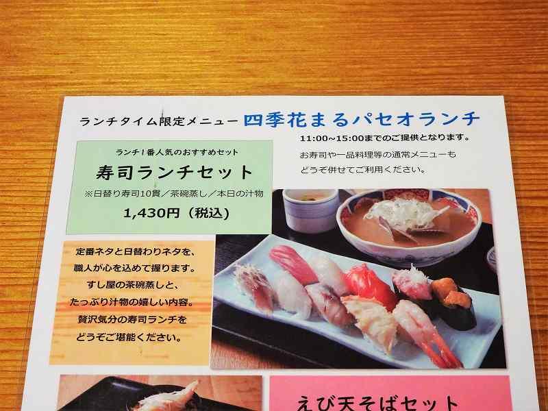 「寿司ランチセット」のメニューがテーブルに置かれている