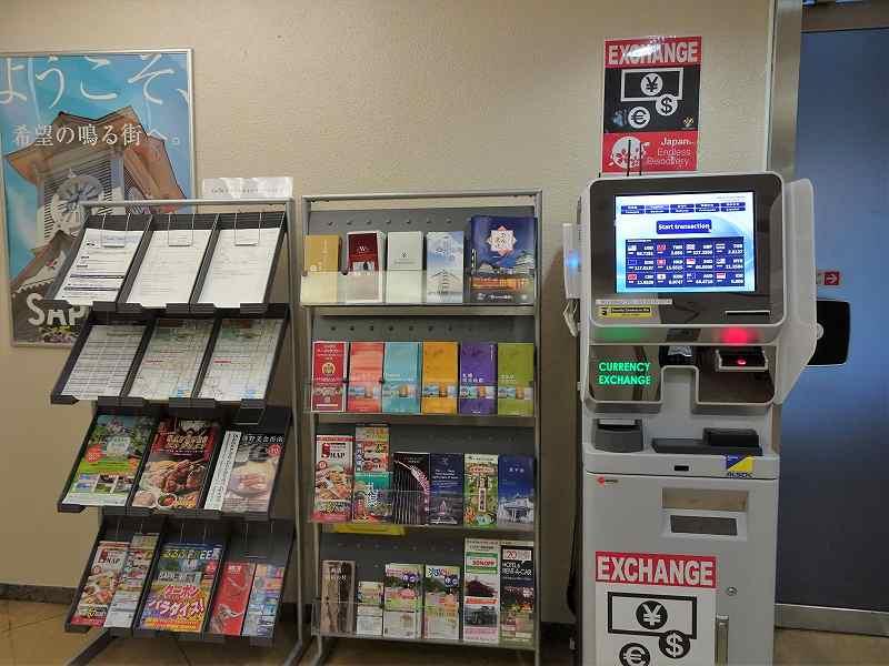 観光パンプレットと外貨両替機が置かれている