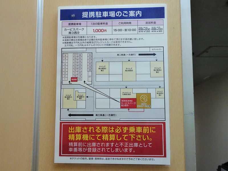 「ホテルラフィナート札幌」の提携駐車場の案内が壁に貼られている