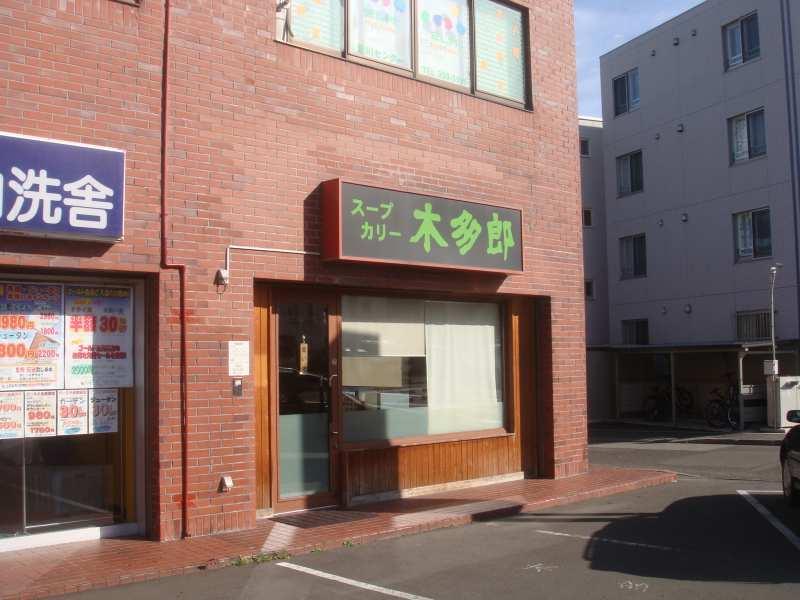 スープカリー木多郎の店舗外観