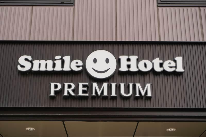 スマイルホテルプレミアム札幌すすきののロゴマーク