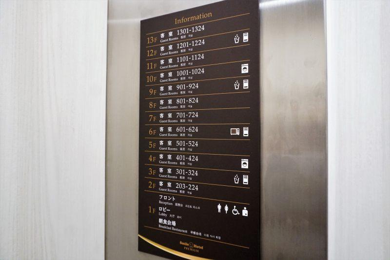スマイルホテルプレミアム札幌すすきのの各階案内板