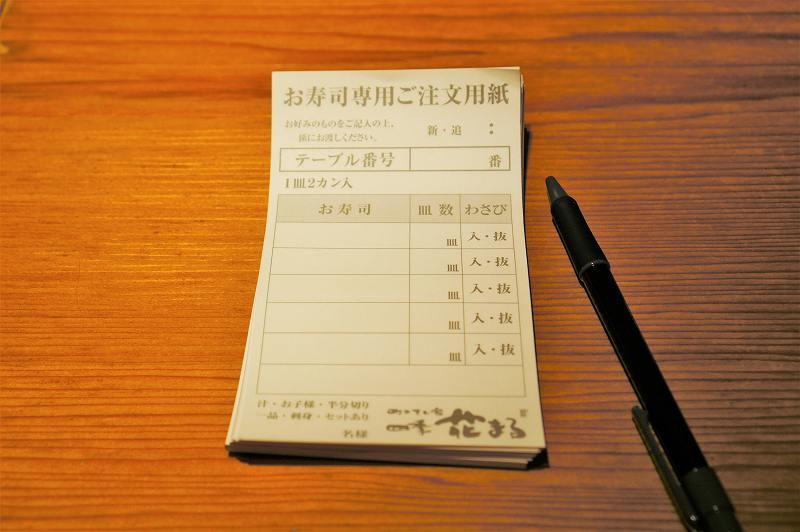 お寿司専用注文用紙がテーブルに置かれている