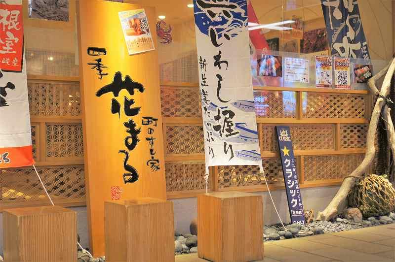「町のすし家 四季花まる パセオ店」の店頭に店名看板が置かれている