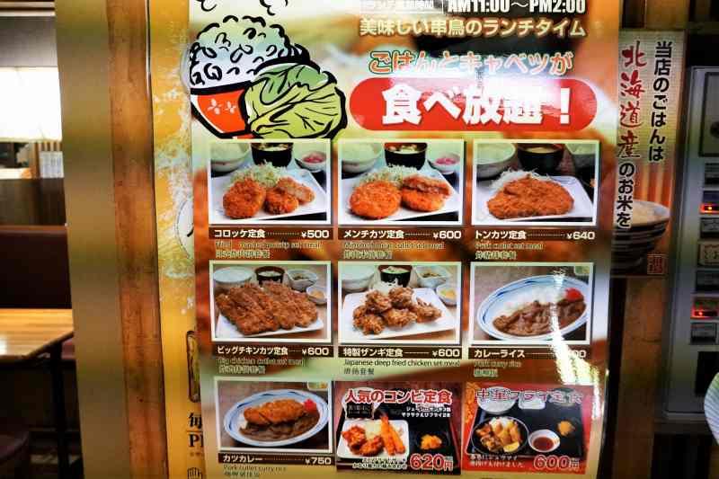 串鳥三番街店のランチメニュー一覧