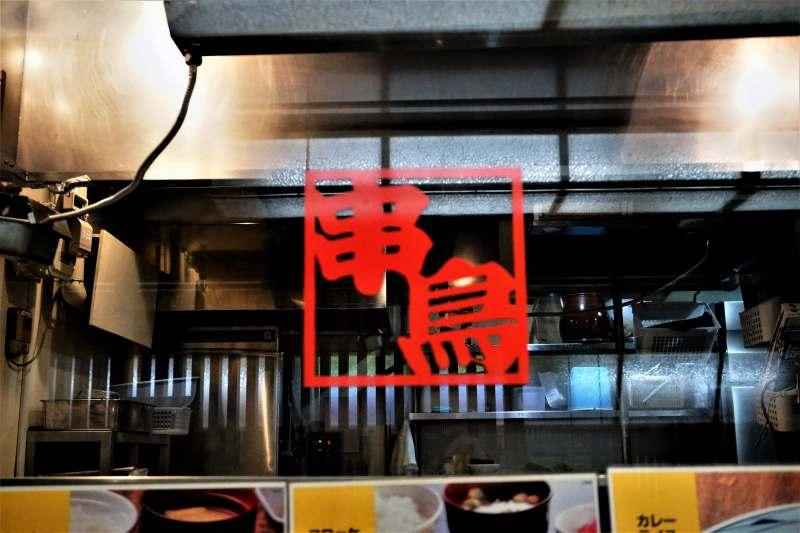 串鳥のロゴマーク