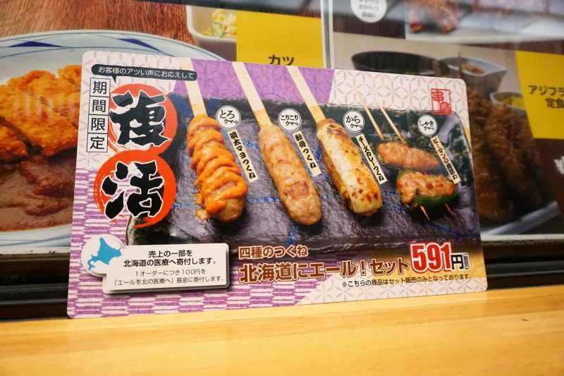 串鳥三番街店の焼き鳥(つくね)メニュー