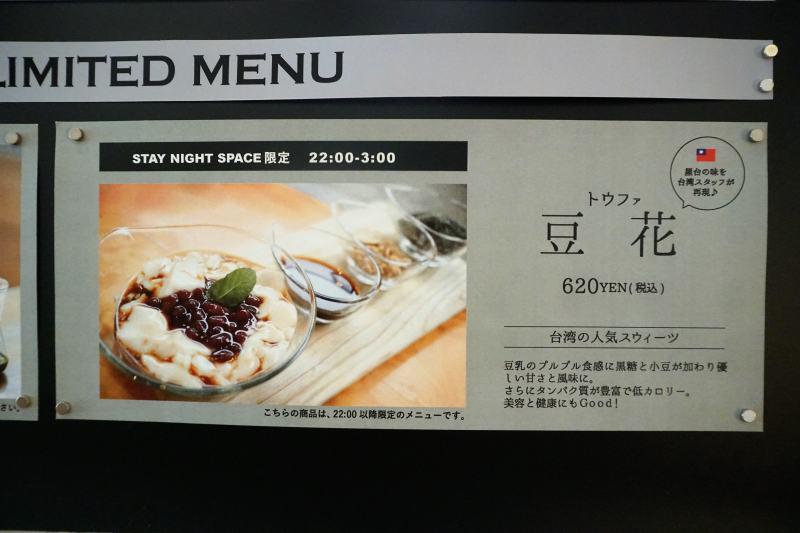 「豆花」のメニュー表