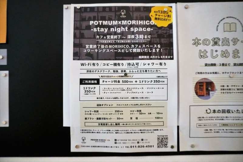 ホテルポットマムの深夜コワーキングスペース開放の案内文