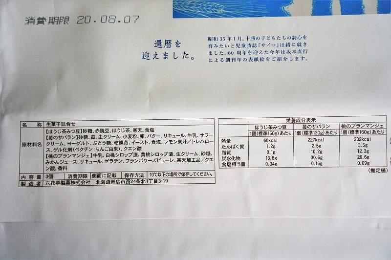 六花亭おやつ屋さん(2020年8月分)の原材料表示と栄養成分表示