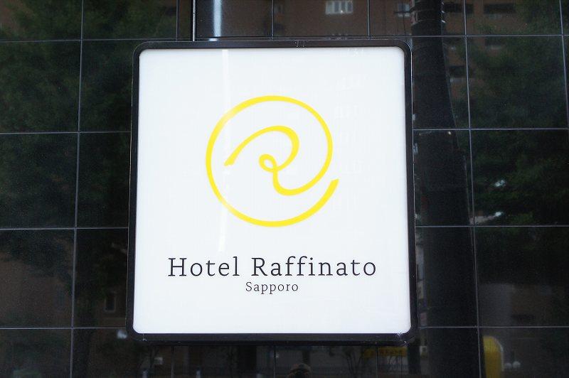 「ホテルラフィナート札幌」の店名看板