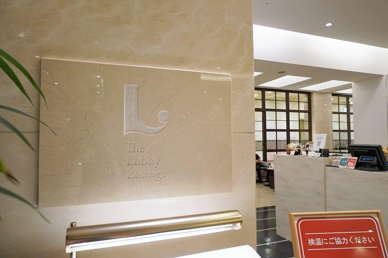 オフホワイトで高級感あふれる「ザロビーラウンジ」の店名看板