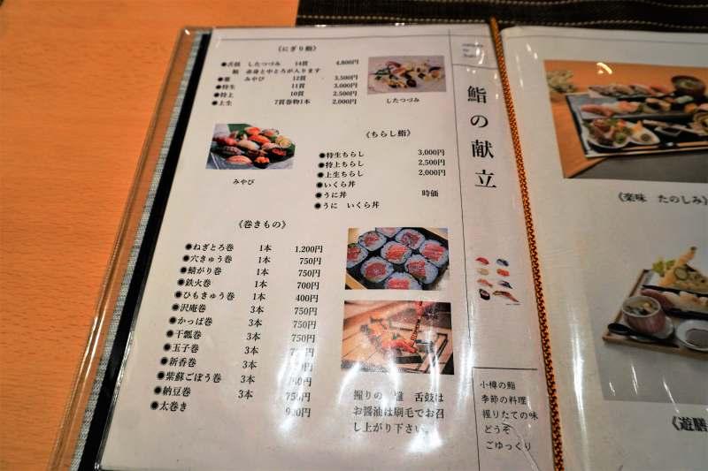 「に志づ可」のお寿司のメニュー一覧