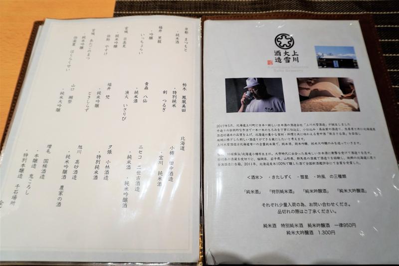 「に志づ可」の日本酒メニュー一覧