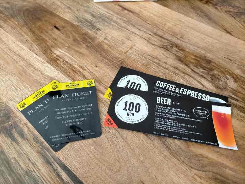 ホテルポットマムの割引券とビール引き換え券
