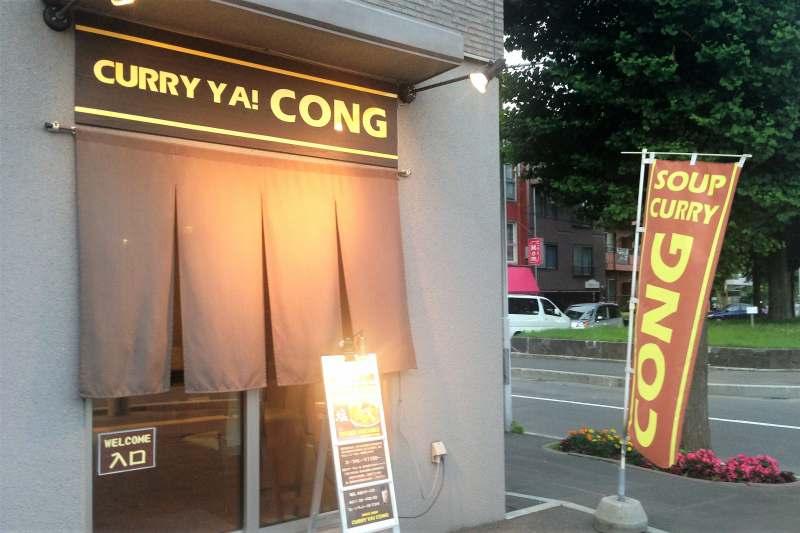 CURRY YA CONGの店舗外観