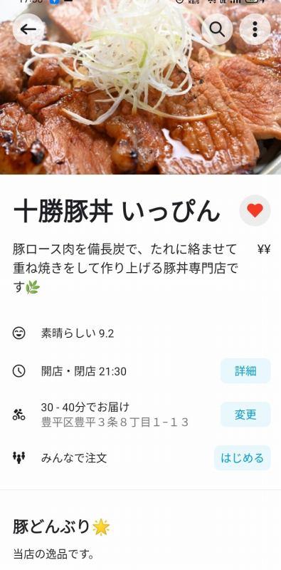 Wolt 豚丼いっぴんの画面