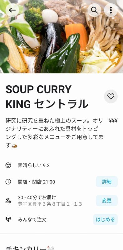 Wolt KING セントラル