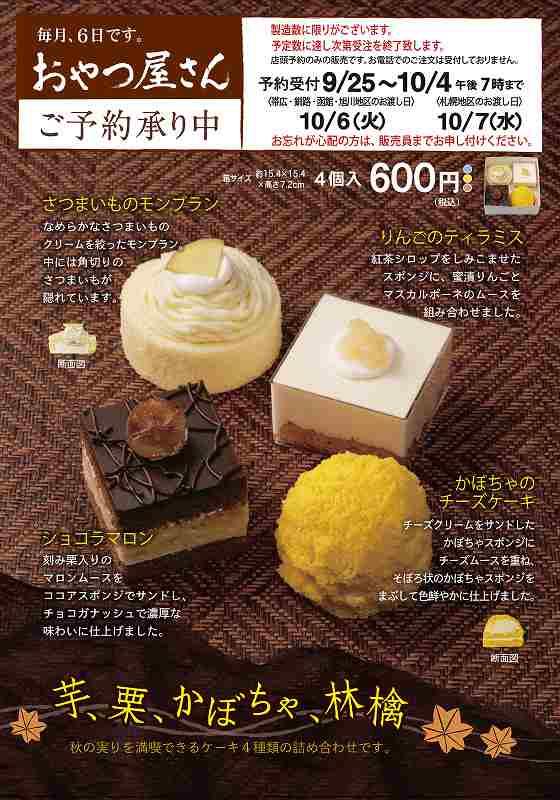 六花亭10月のおやつ屋さんのポスター