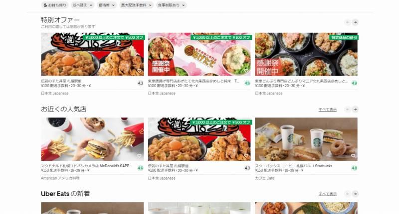 Uber Eats(ウーバーイーツ)札幌の対応店舗一例