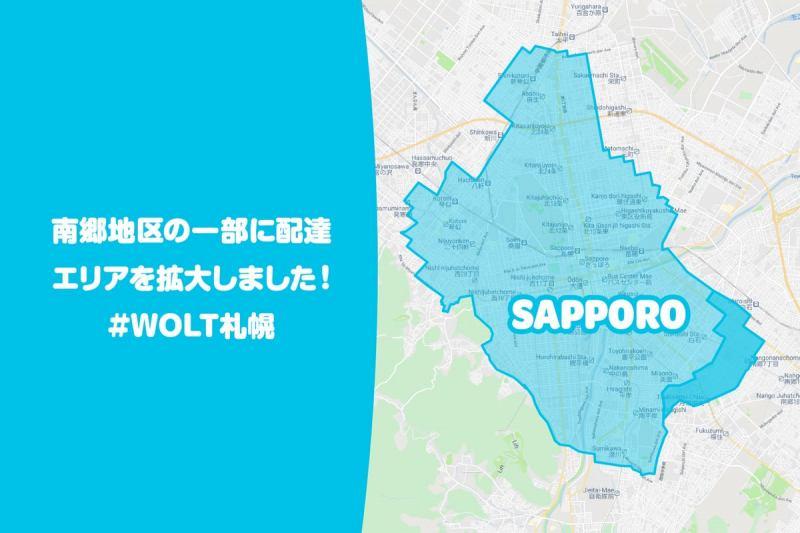 Wolt 対象エリアマップ
