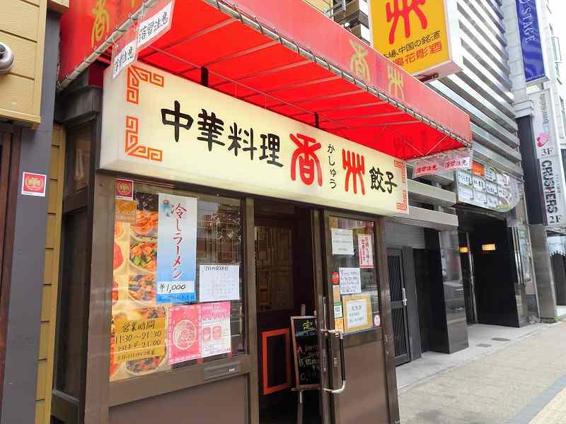 中華料理 香州(かしう)の店名看板などの外観