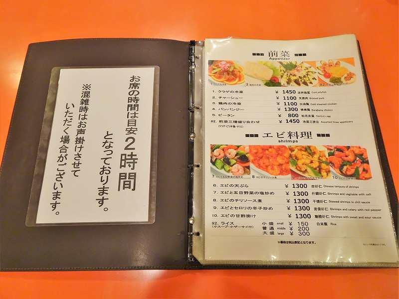 前菜、エビ料理メニューがテーブルに置かれている