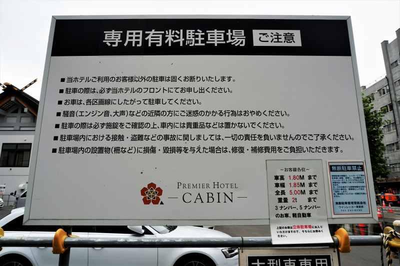 プレミアホテルキャビン札幌の屋外駐車場注意事項