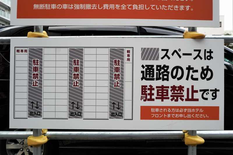 プレミアホテルキャビン札幌の屋外駐車場見取り図
