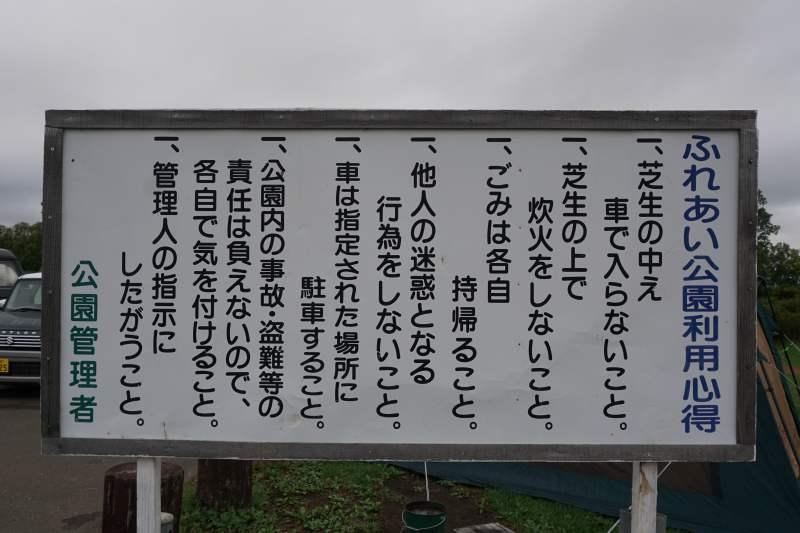 「北村中央公園ふれあい広場」利用上の注意