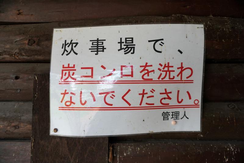 「北村中央公園ふれあい広場」の注意事項