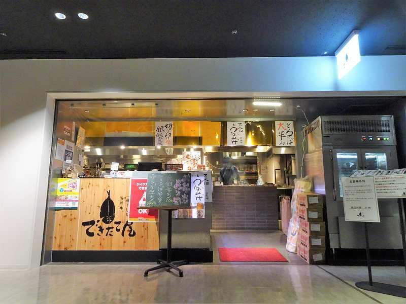 温かみのある木の看板の「一夜干しと海鮮丼 できたて屋 時計台店」の入口